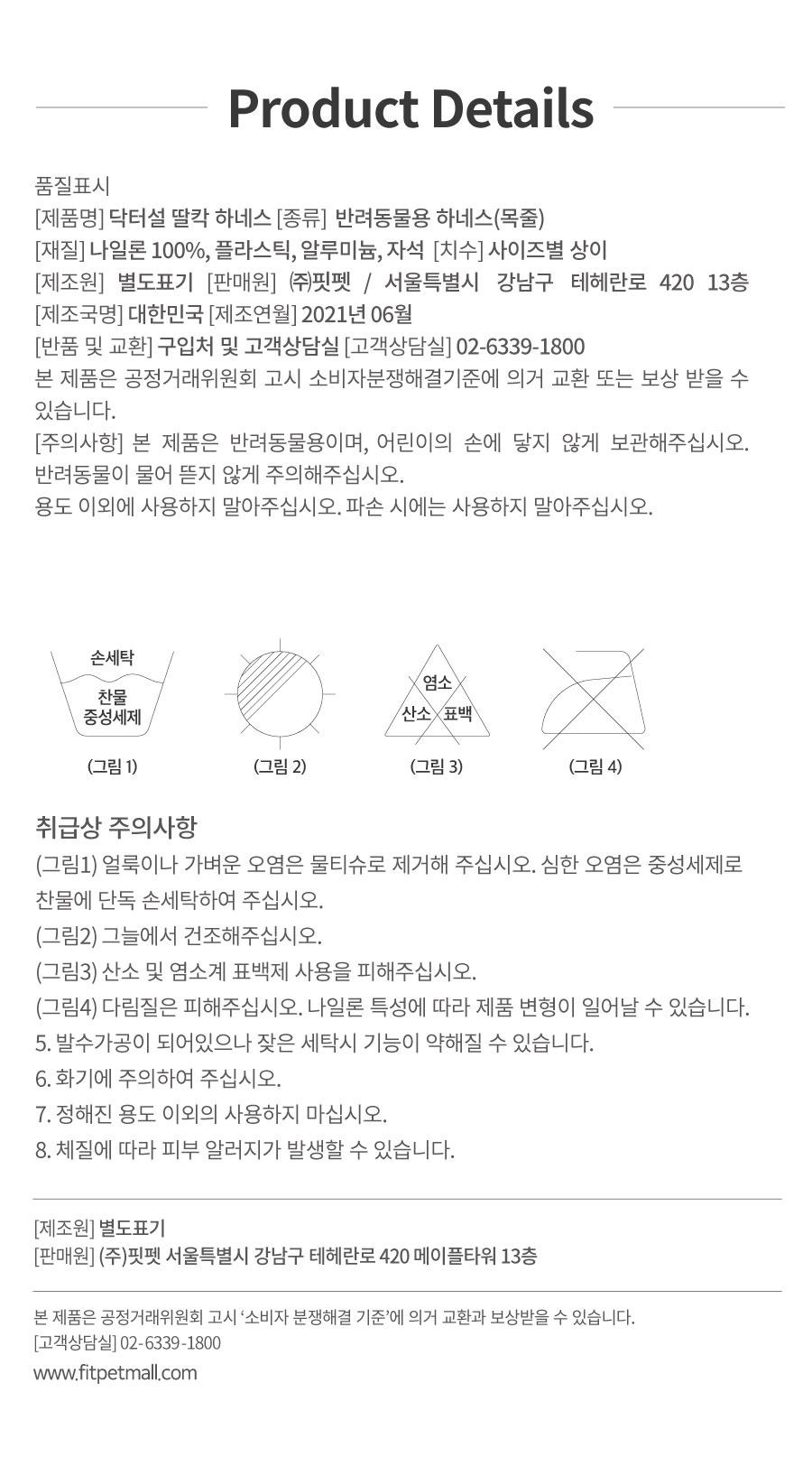 닥터설 딸칵하네스&길이조절 리쉬-상품이미지-36