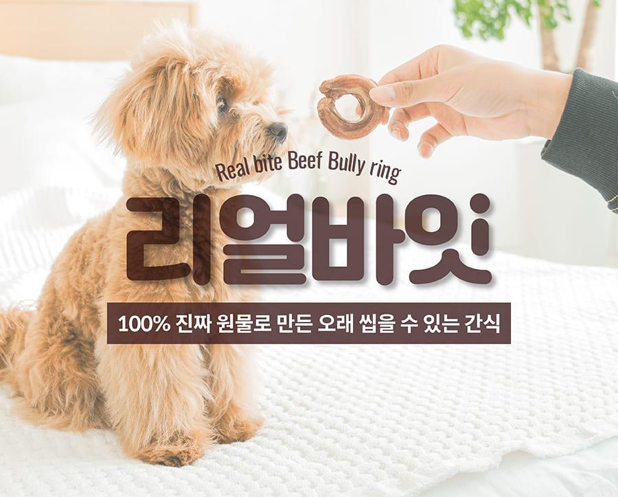 리얼바잇 돼지귀슬라이스&한우스틱&한우링-상품이미지-25