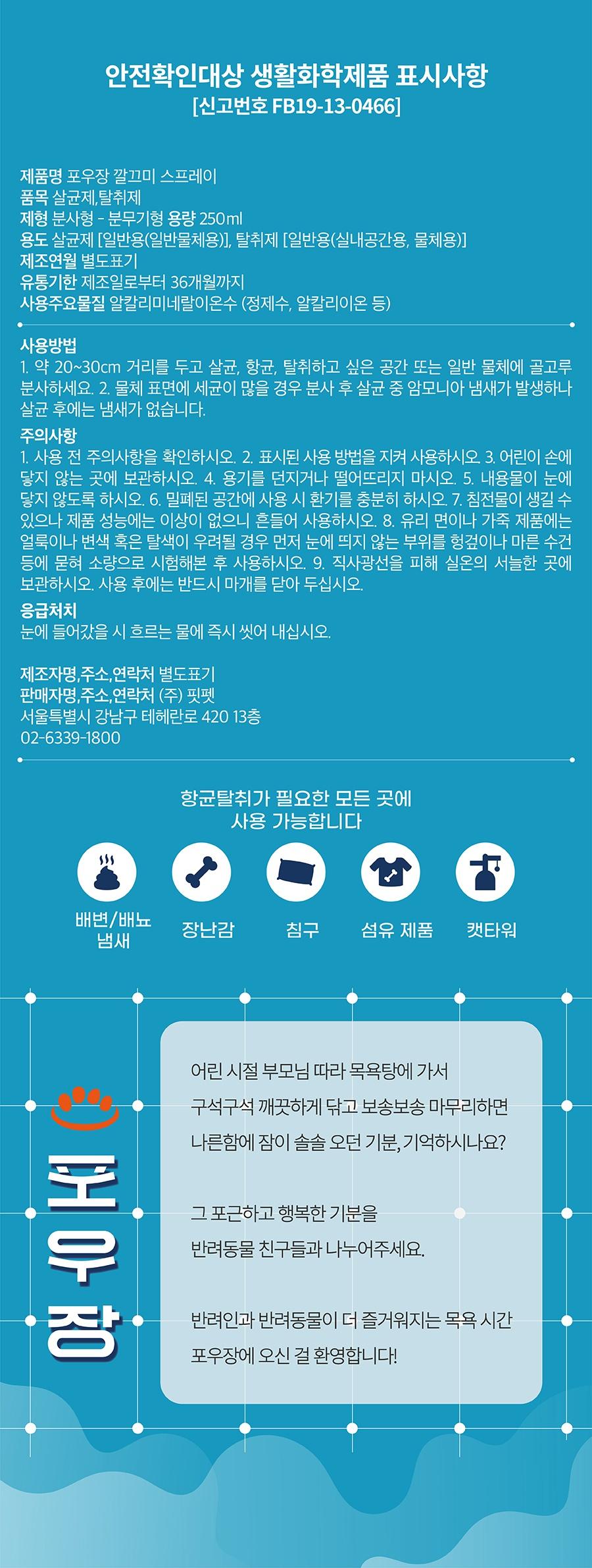 포우장 깔끄미 스프레이 (250ml)-상품이미지-25
