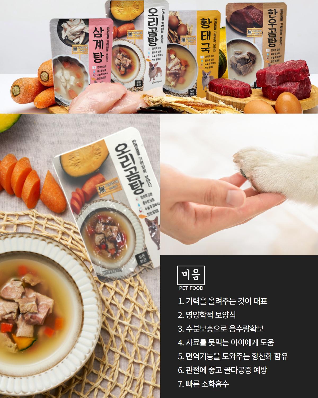 [오구오구특가]미음펫 한우곰탕 (2개세트)-상품이미지-12