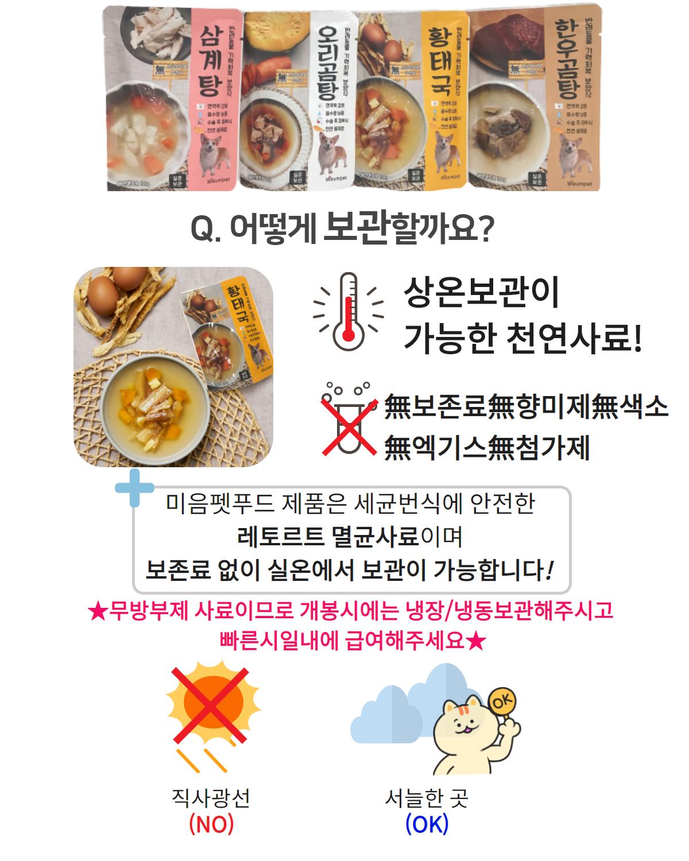[오구오구특가]미음펫 한우곰탕 (2개세트)-상품이미지-14