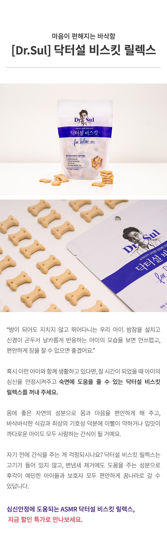 [오구오구특가]닥터설 비스킷 릴렉스-상품이미지-2