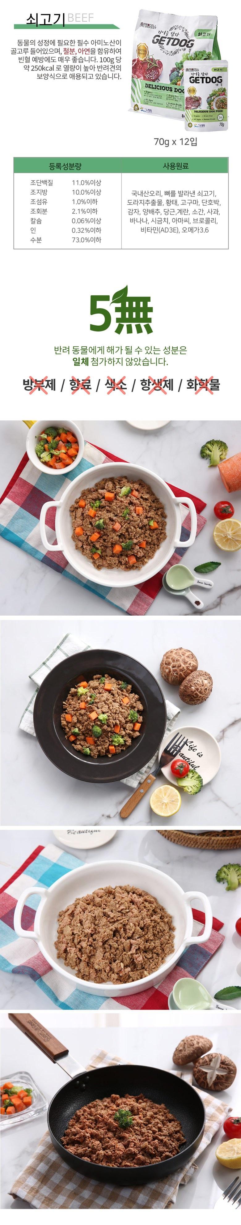 개똑 쇠고기 840g(70g*12팩)-상품이미지-4