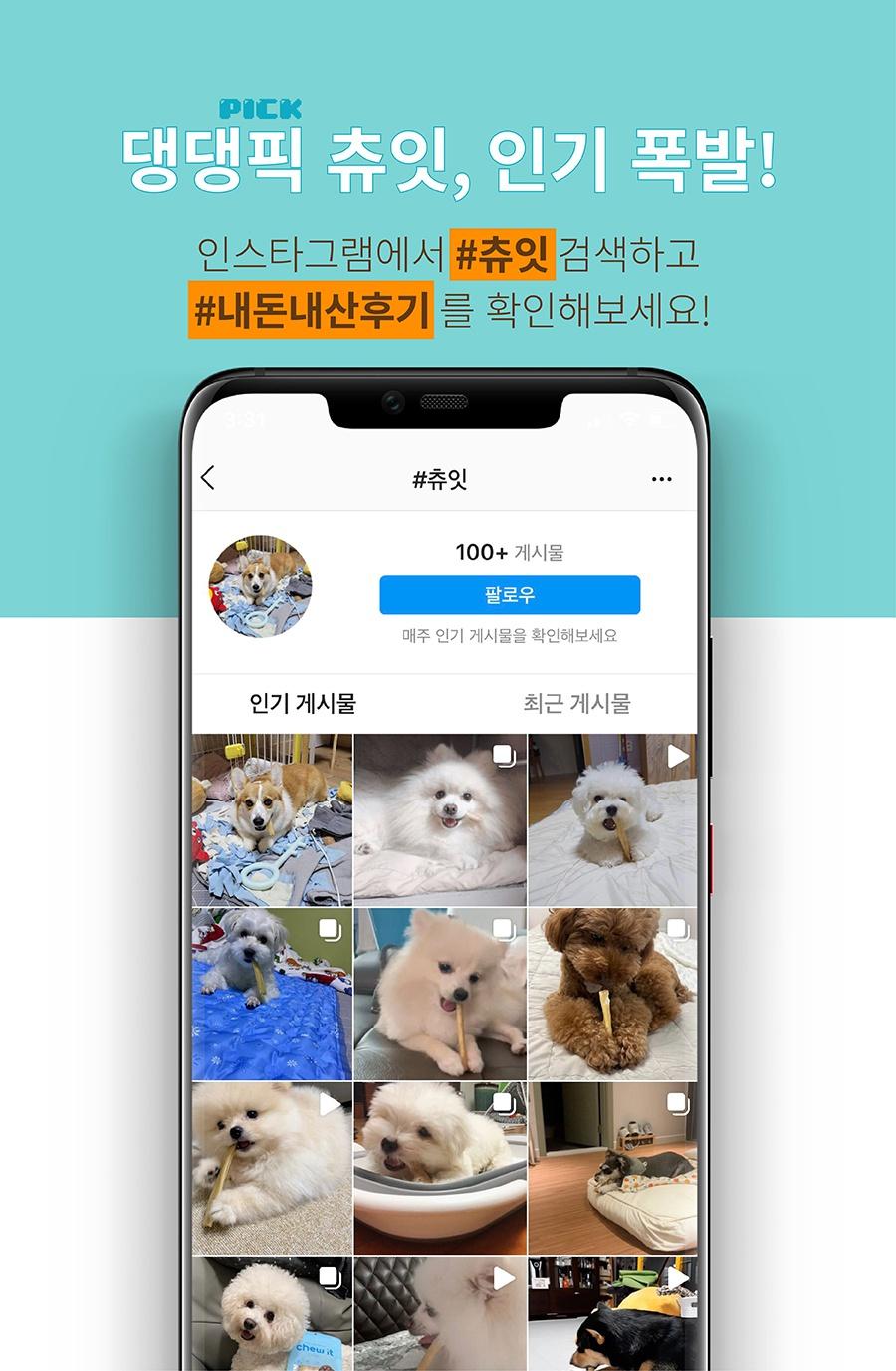 it 츄잇 (플레인/피넛버터/산양유/마누카꿀)-상품이미지-2