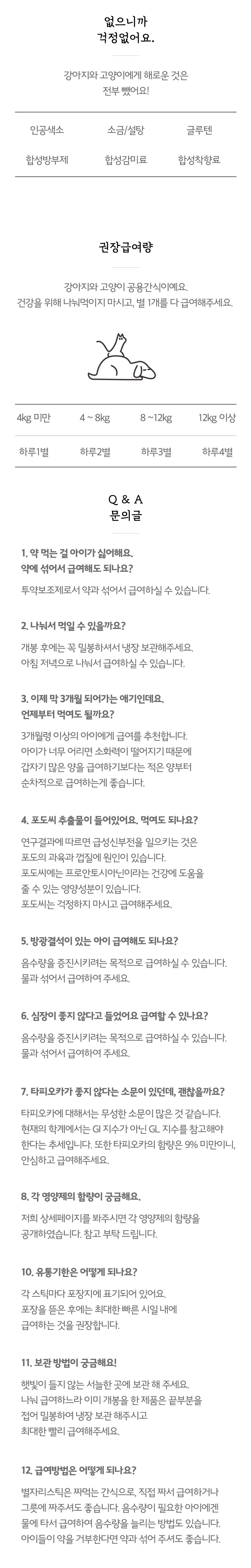 마이베프 별자리스틱 심장/눈/관절/멀티비타민 (15g*4p)-상품이미지-12