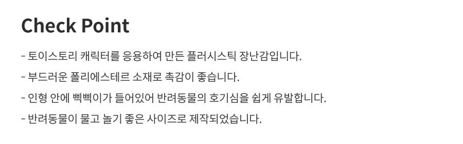 댄 토이스토리 플러시스틱 햄-상품이미지-1