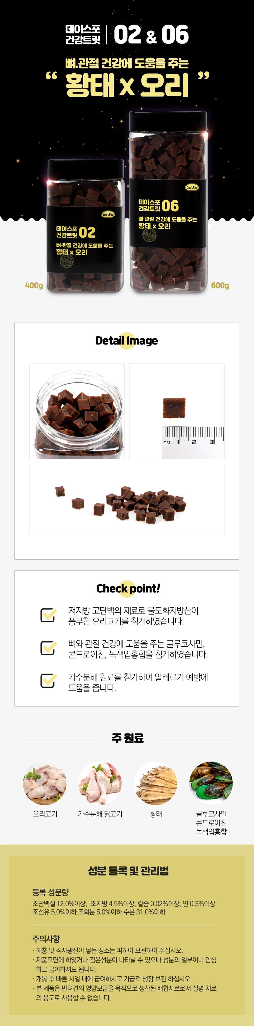 데이스포 눈/종합/관절 트릿 (400g)-상품이미지-4