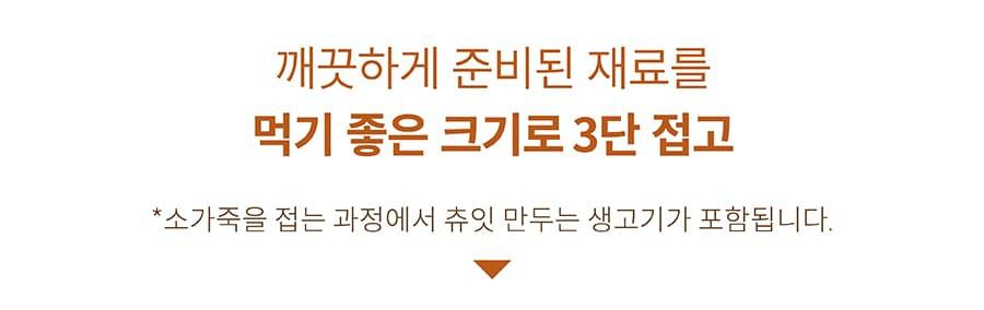 it 츄잇 만두 (닭/오리/칠면조)-상품이미지-23