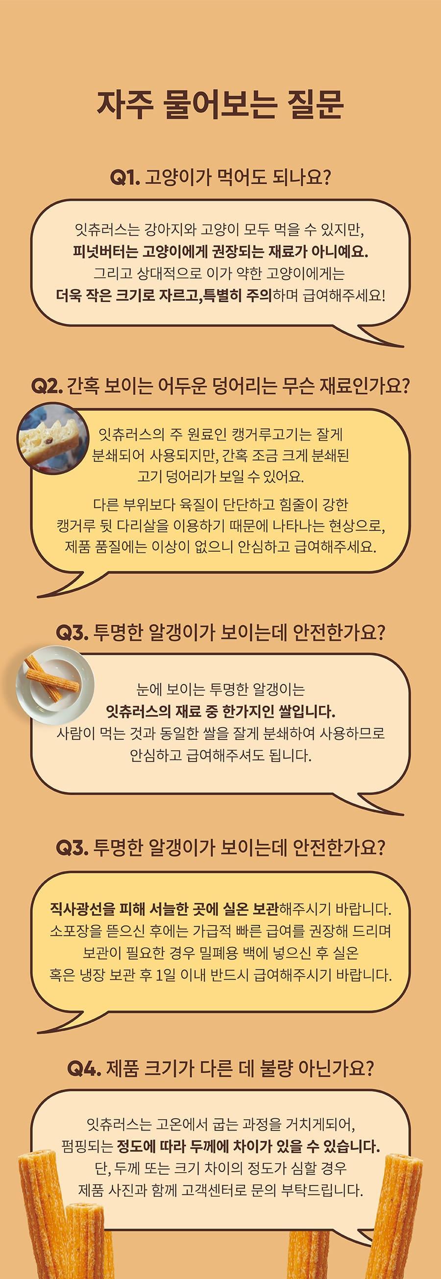 it 더잇츄러스 필링 (바나나/산양유/스피루리나/피넛버터)-상품이미지-12