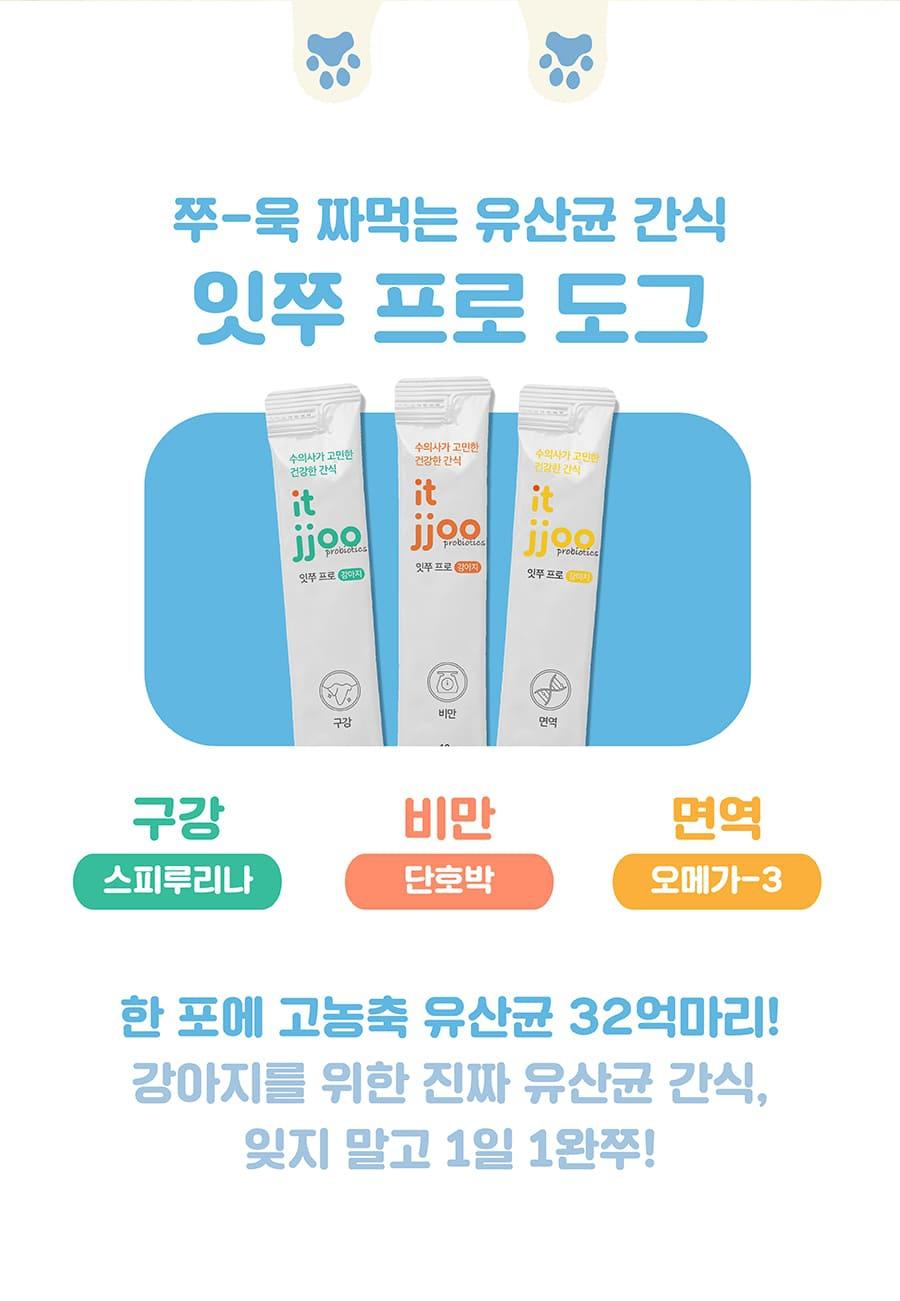 [EVENT] it 스타터 키트 강아지-상품이미지-2