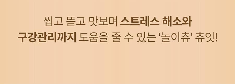 it 츄잇 중대형견용 (플레인/산양유)-상품이미지-17