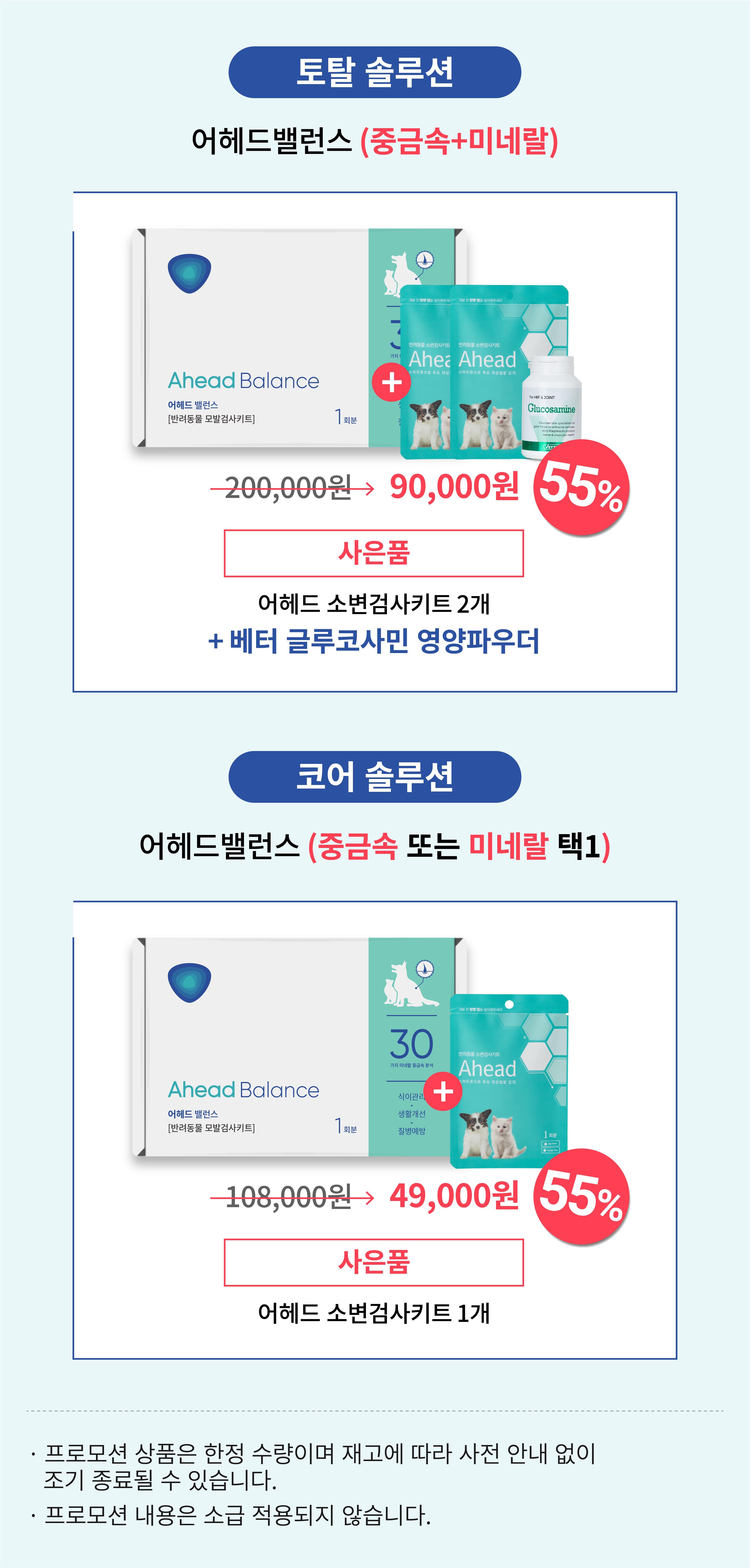 핏펫 어헤드 밸런스 - 모발검사키트-상품이미지-1