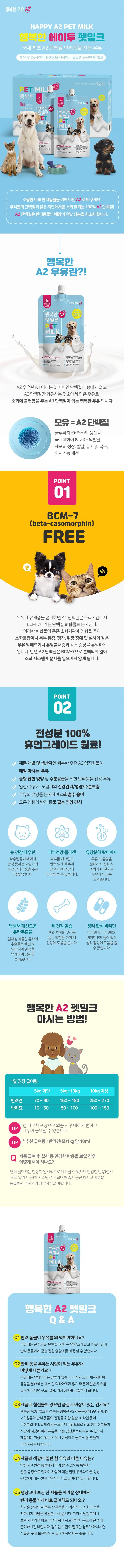 [EVENT] 행복한 A2펫밀크 2개-상품이미지-0